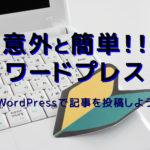 WordPressで記事を投稿しよう【意外と簡単!!ワードプレス】