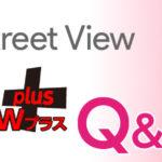 ストリートビュー、PanoViewプラス(パノラマVR)のQ&Aページを更新しました!