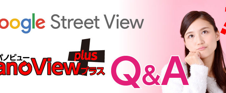 ストリートビュー、PanoView+ Q&A
