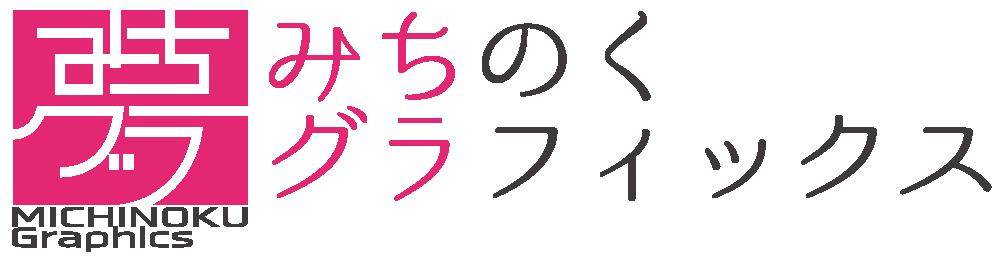みちグラ ロゴマーク