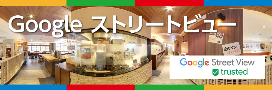 Google Street View撮影