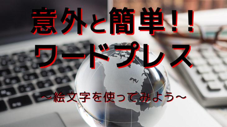 絵文字を使ってみよう😀【🔰意外と簡単!!ワードプレス】