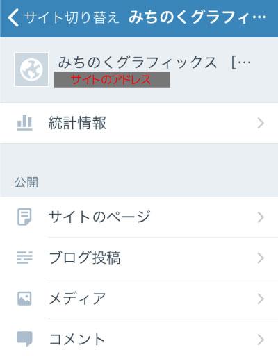 WordPressアプリのサイト画面