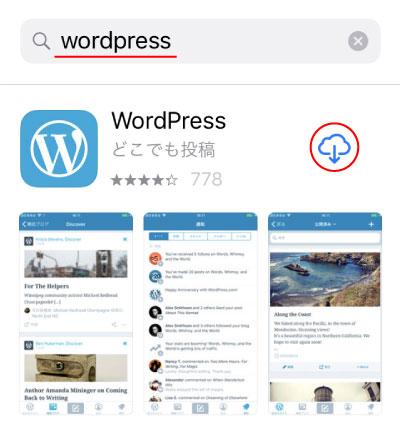 AppStoreのWordPressアプリ