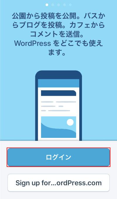 WordPressアプリのログイン画面
