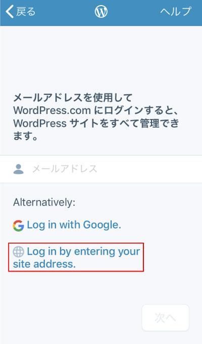 WordPressサイトのログイン画面