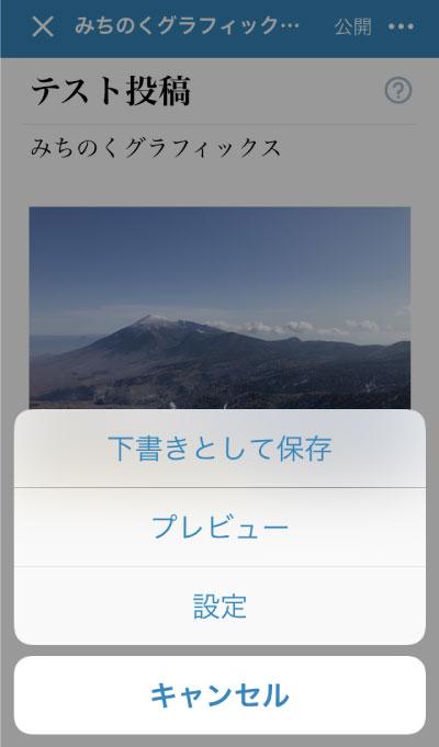 WordPressアプリの設定メニュー