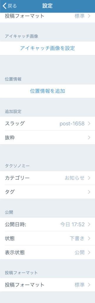 WordPressアプリの設定画面