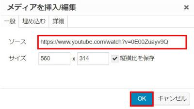 URLを挿入