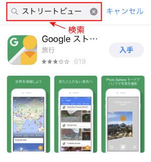 Googleストリートビューアプリ