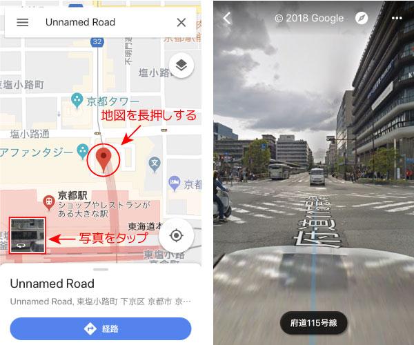 Googleマップアプリの使い方