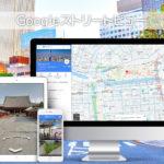 Googleストリートビュー 東京