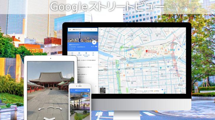 Googleストリートビューとは?(初級編)