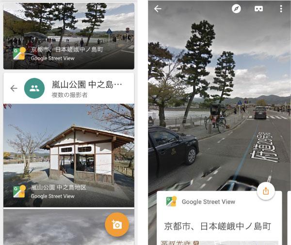 Googleストリートビューアプリ画面