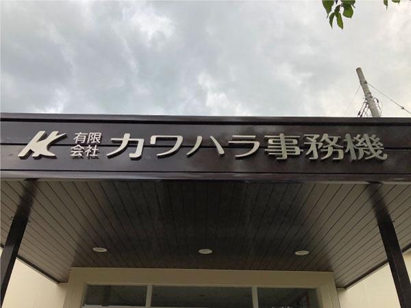 カワハラ事務機チャンネル文字