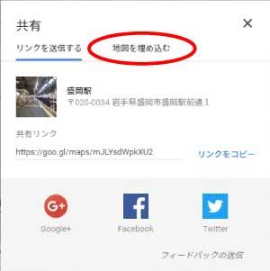 Googleマップ 共有