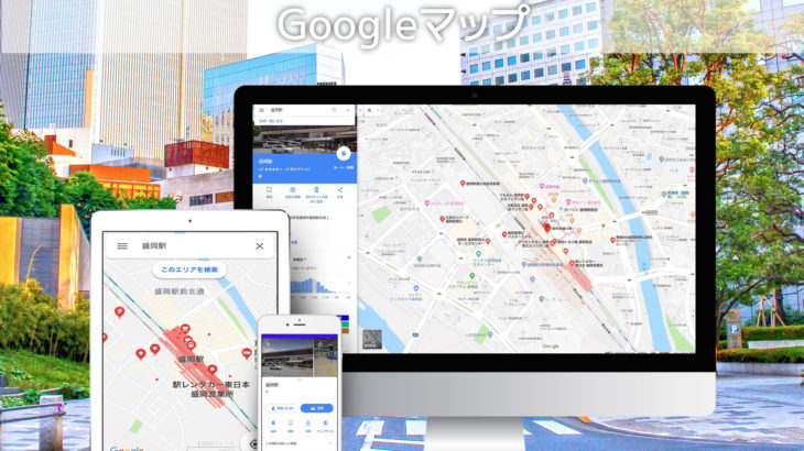 Googleマップの利用範囲について