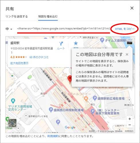 Googleマップ 埋め込みコード
