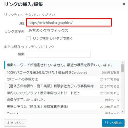 URLの入力