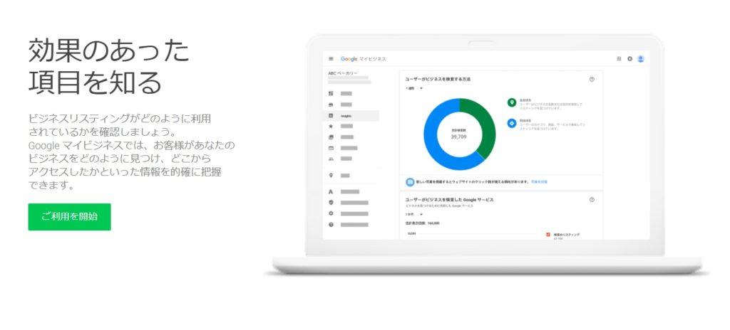 Googleマイビジネス インサイト
