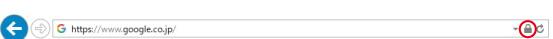 Internet Explorerのアドレスバーの鍵マーク