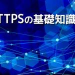HTTPSの基礎知識