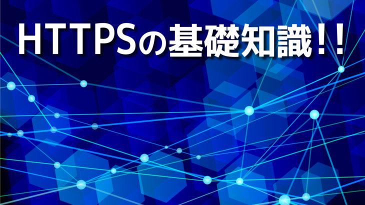 HTTPSの基礎知識!!